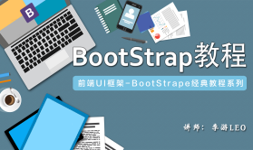 BootStrap基础教程系列