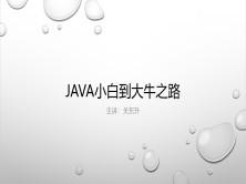 师傅带徒弟学Java之路【51CTO直播课程】