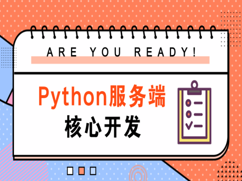 精通Python服务端开发