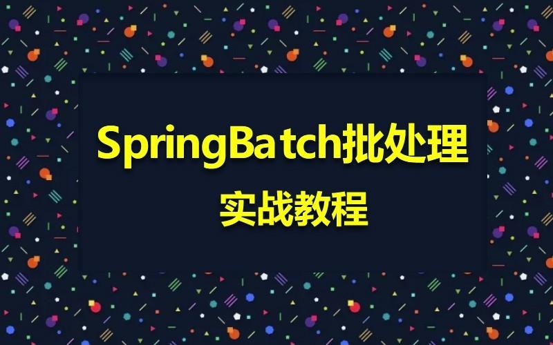 SpringBatch批处理实战视频课程