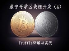 跟宁哥学区块链开发(4):Truffle详解与实战视频教程