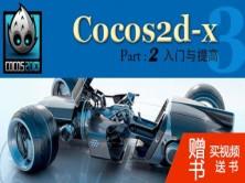 Cocos2d-x入门与提高视频教程__Part 2