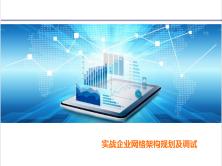 实战企业网络架构规划及网络服务器调试视频课程