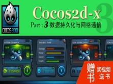 Cocos2d-x数据持久化与网络通信__Part 3