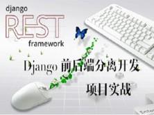 Django rest framework 项目开发实战:Django 前后端分离开发新闻系统