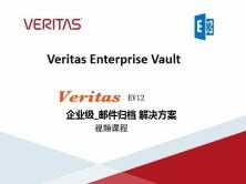 Veritas 企业级_邮件系统归档_档解决方案-实战培训视频课程