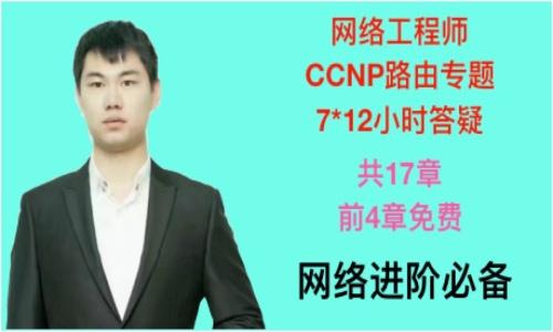 CCNP路由专题视频课程(包括EIGRP专题,OSPF专题,路由重分布)