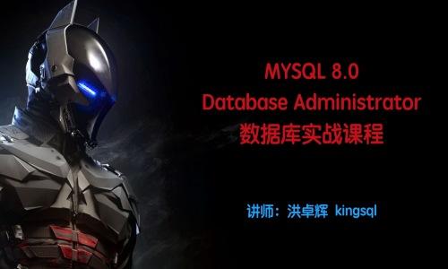 MYSQL 8.0 数据库实战视频课程 第1季