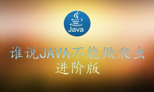 谁说Java不能做爬虫-进阶版之爬虫三剑(贱)客Selenium Httpclient Jsoup