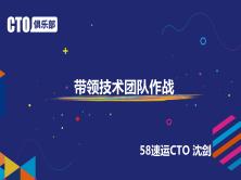 【CTO俱乐部】技术团队管理的N大法则视频课程