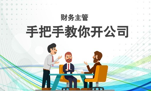 如何开公司视频课程