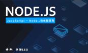 Node.JS经典课程高级整合包