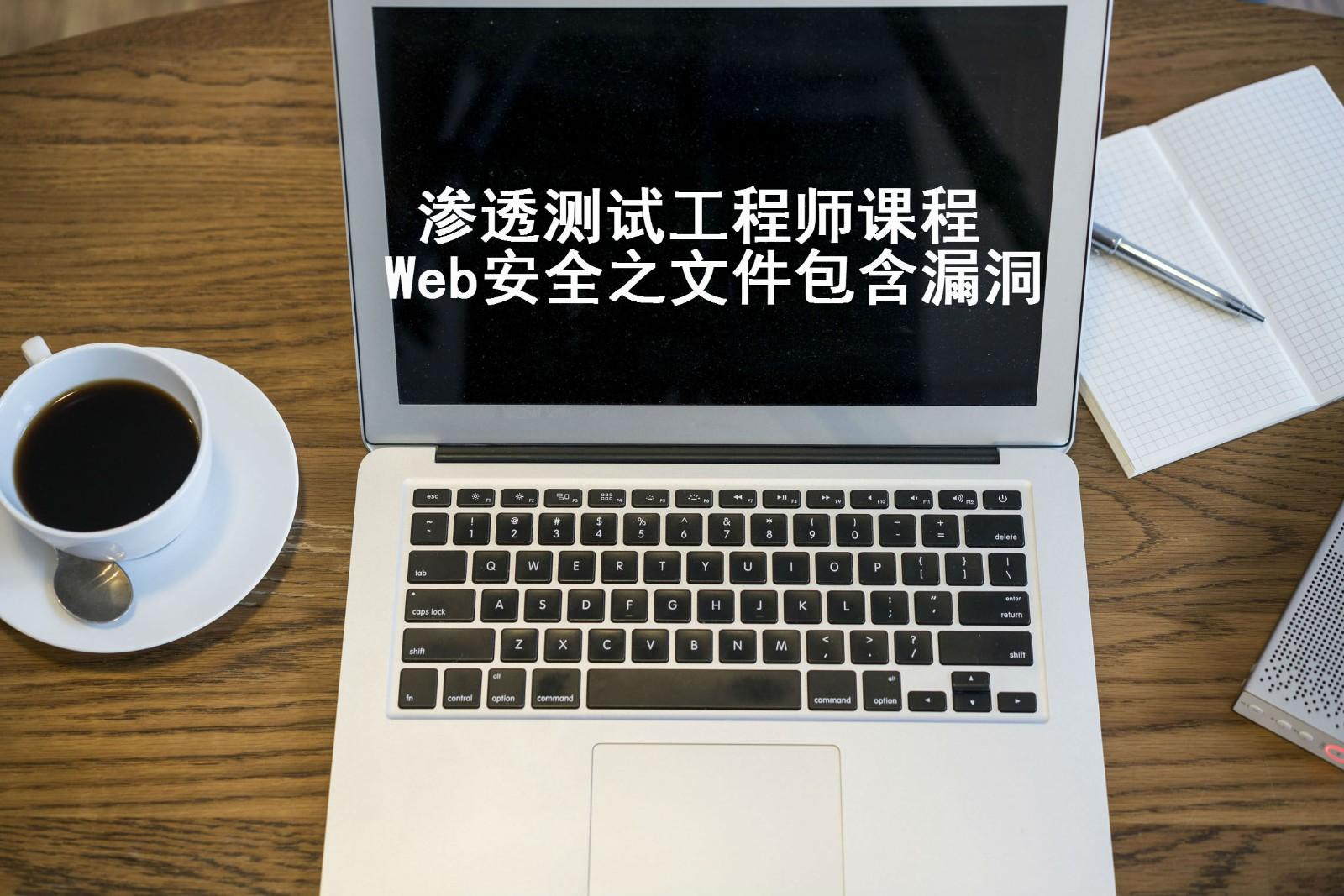 Web文件包含剖析视频教程