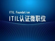 【微职位】IT服务管理概述&IT服务战略