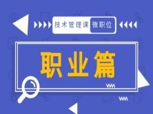 技术管理课·职业篇