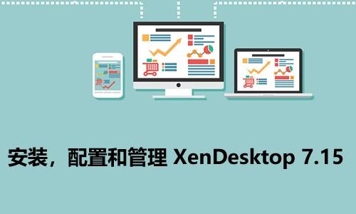 安装、配置管理 Xendesktop 7.15