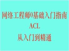 CCNA网络工程师基础视频课程,ACL入门到精通