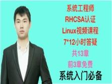 RHCSA认证视频课程