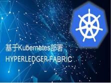 基于Kubernetes部署Hyperledger-Fabric实战视频课程