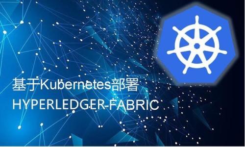 基于Kubernetes部署Hyperledger-Fabric實戰視頻課程