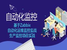 标杆徐2018 Linux自动化运维系列⑧: Zabbix监控系统应用与实践