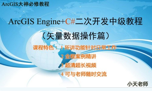 ArcGIS Engine二次开发中级教程之矢量数据操作篇视频课程