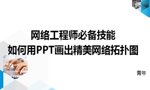 网络工程师必备技能-如何用PPT画出精美拓扑视频教程
