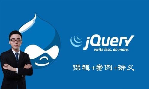 jQuery快速入门实践视频教程