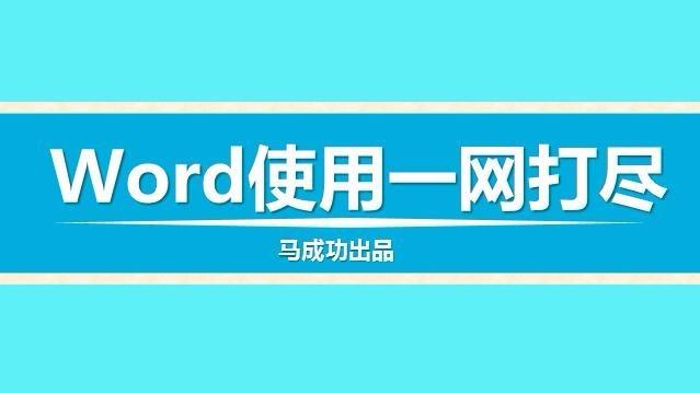 Word使用一網打盡!!