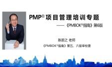 PMP®认证考试精讲串讲考题课程大全