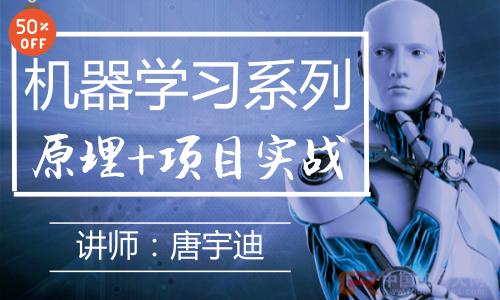 機器學習系列專題(經典算法+案例實戰)