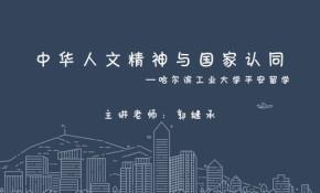 中华人文精神与国家认同—平安留学
