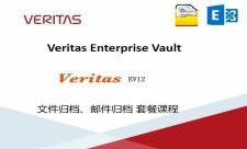 Veritas EV企业级文件-邮件归档解决方案_高手进阶课