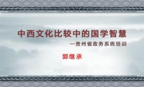 中西文化比较中的国学智慧
