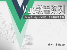 JavaScript - Vue经典实战教程60讲