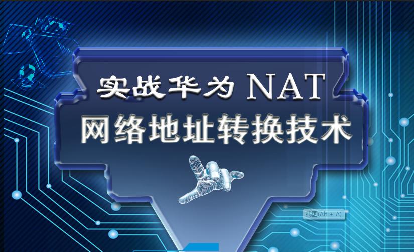 实战华为NAT网络地址转换技术视频教程