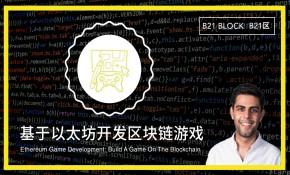 B21区:基于以太坊开发区块链游戏视频课程