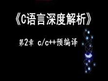 《C深度解析》第二章 C预编译——宏定义、条件编译、头文件包含、特殊预编译关键字视频教程