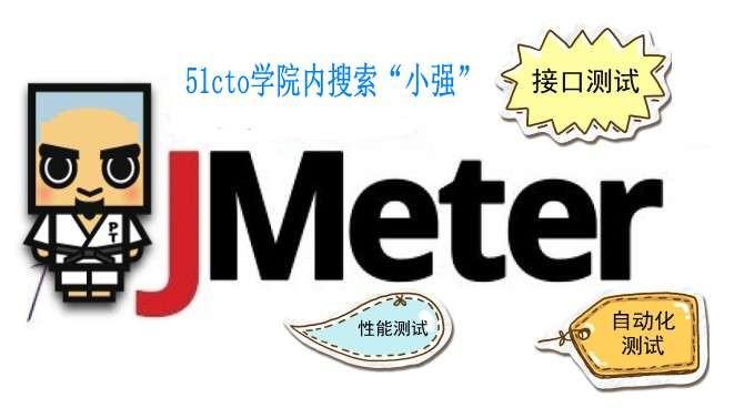 Jmeter接口层性能与自动化测试全程实战(小强测试)