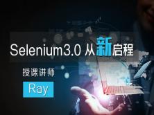 Selenium3.0 WebDriver自动化测试课程(Java版)