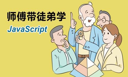师傅带徒弟学:JavaScript视频教程