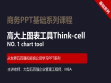 【司马懿】商务PPT设计基础篇05【高大上的图表工具Thinkcell】