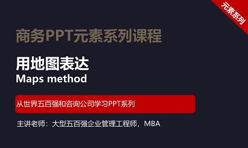 【司马懿】商务PPT设计进阶元素篇01【地图元素设计】