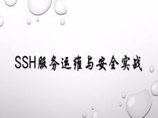 SSH服务运维与安全实战视频教程