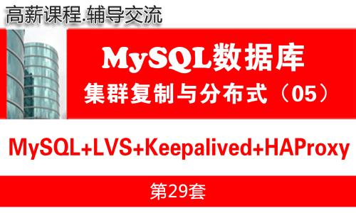 MySQL(LVS+Keepalived+HAProxy)_MySQL高可用复制与分布式集群架构05