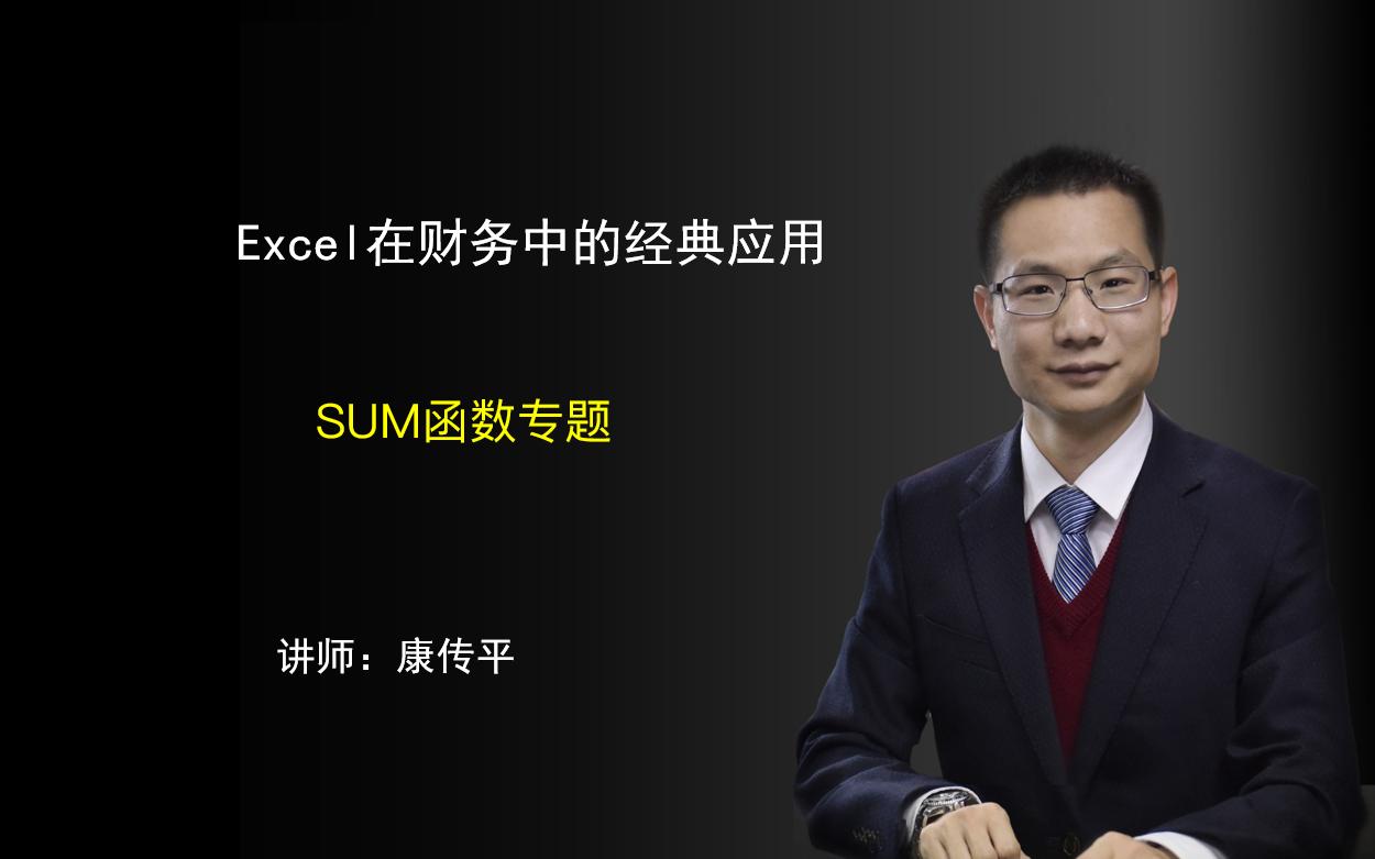 【康传平】Exce在财务中的经典应用SUM函数专题统计求和
