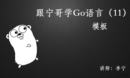 跟宁哥学Go语言视频课程(11):模板