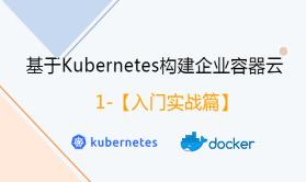 基于Kubernetes构建企业容器云【入门实战篇】