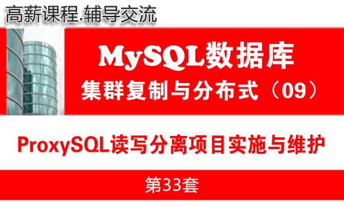 ProxySQL读写分离中间件项目实施与维护_MySQL高可用复制与分布式集群架构09