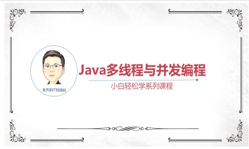 Java多線程與并發實戰視頻課程